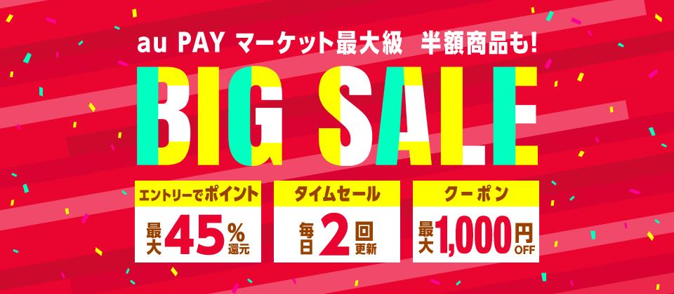 BIG SALE(ビッグセール)