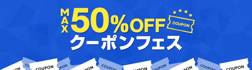 MAX50%OFF クーポンフェス