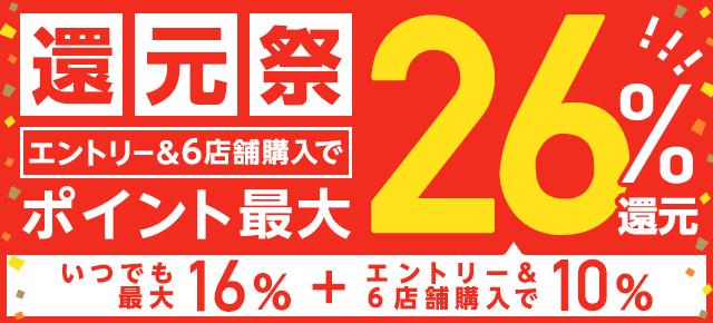 還元祭 エントリー&6店舗購入でポイント最大26%還元