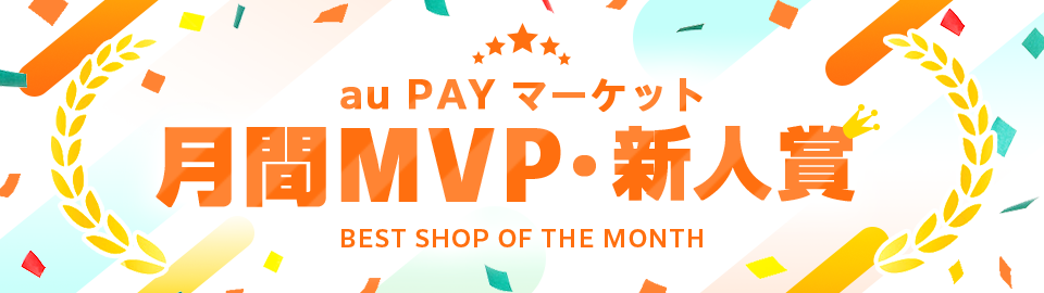 au PAY マーケット 月間MVP・新人賞 BEST SHOP OF THE MONTH