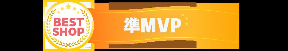BEST SHOP 準MVP
