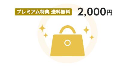 プレミアム特典 送料無料 2,000円