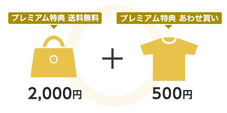 プレミアム特典 送料無料 2,000円 + プレミアム特典 あわせ買い 500円