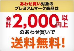 あわせ買い対象のプレミアムマーク商品は合計2,000円以上のあわせ買いで送料無料!