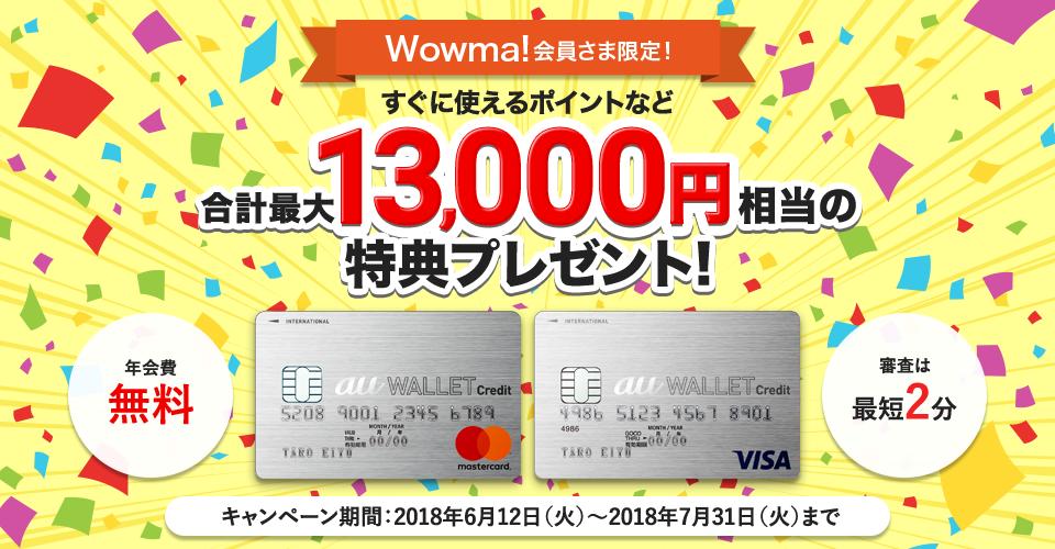 Wowma!会員さま限定!すぐに使えるポイントなど合計最大13,000円相当の特典プレゼント! キャンペーン期間:2018年6月12日(火)〜2018年7月31日(火)まで