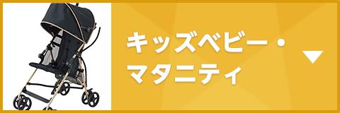 キッズベビー・マタニティ
