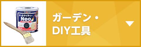 ガーデン・DIY工具