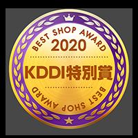 KDDI特別賞