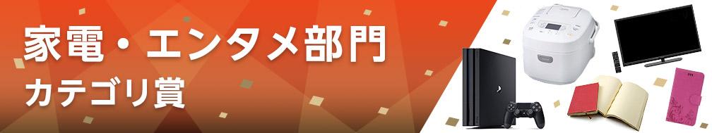 家電・エンタメ部門カテゴリ賞
