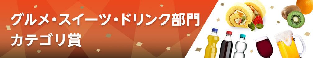 グルメ・スイーツ・ドリンク部門カテゴリ賞