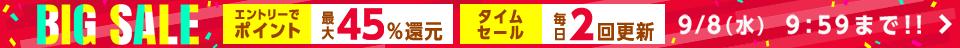 ビッグセール