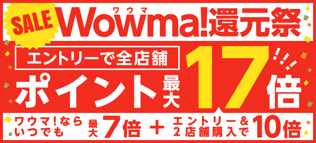Wowma!還元祭 エントリーで全店舗ポイント最大17倍