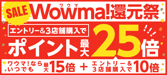 Wowma!還元祭 エントリーで全店舗ポイント最大25倍