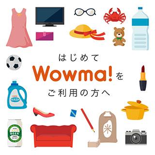 初めてのWowma!コンテンツへ