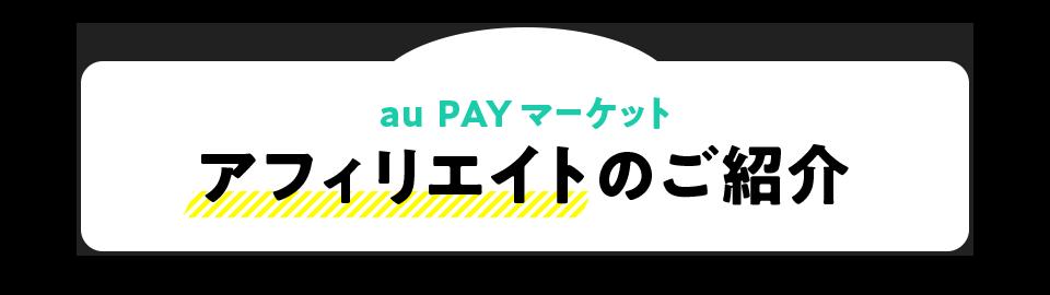 au PAY マーケット アフィリエイトのご紹介