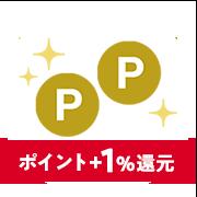 ポイント+1%還元