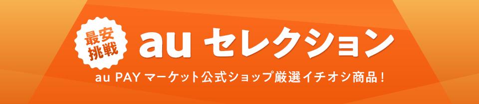 最安挑戦!auセレクション au PAY マーケット直販店厳選イチオシ商品!
