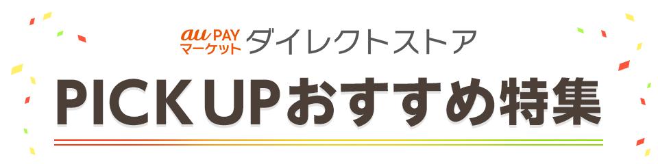 au PAY マーケット ダイレクトストア PICKUPおすすめ特集