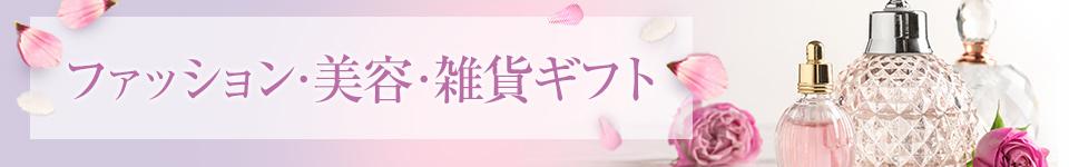 ファッション・雑貨・美容ギフト