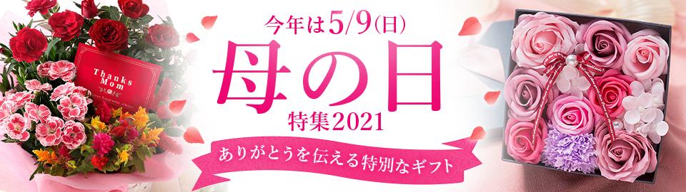 今年は5/9 母の日特集2021