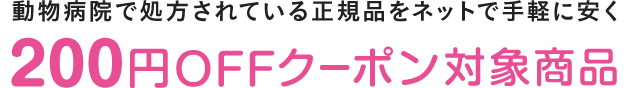 200円OFFクーポン対象商品