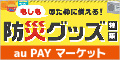 auPAYマーケット【防災グッズ特集】