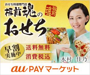 <au PAY マーケット> 板前魂のおせち画像