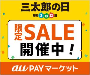 auPAYマーケット【三太郎の日】
