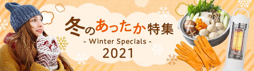 冬のあったか特集2021