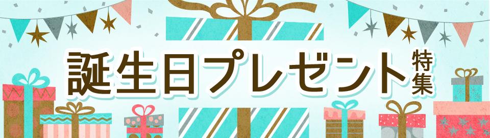誕生日プレゼント特集