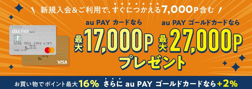 新規入会&ご利用で、au PAY カードなら最大17,000P、au PAY ゴールドカードなら最大27,000Pプレゼント(すぐにつかえる7,000P含む)