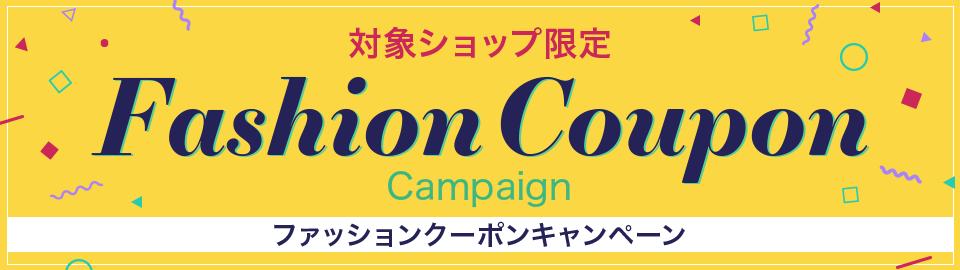 ファッションクーポン・キャンペーン