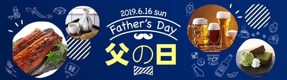 今年は6/16(日)父の日特集2019