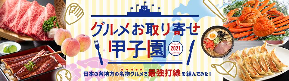 グルメお取り寄せ甲子園2021