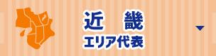 近畿エリア代表