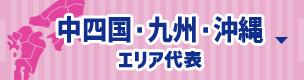 中四国・九州・沖縄エリア代表