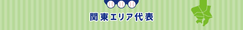関東エリア代表