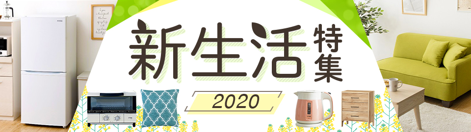 新生活特集2020
