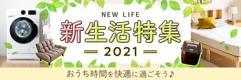 新生活特集2021おうち時間を快適に過ごそう♪