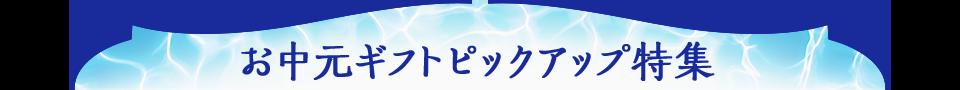 お中元ギフトピックアップ特集