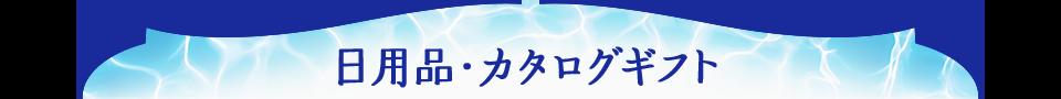 日用品・カタログギフト