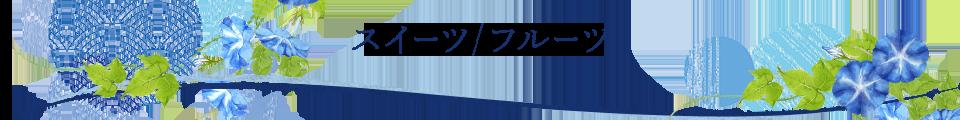 スイーツ/フルーツ