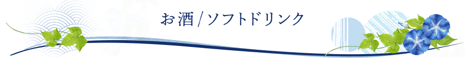 お酒/ソフトドリンク