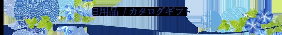 日用品/カタログギフト