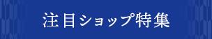 お中元・夏ギフトの注目ショップ特集