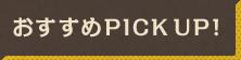 おすすめPICKUP!