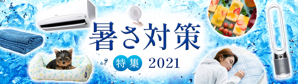 暑さ対策特集2021