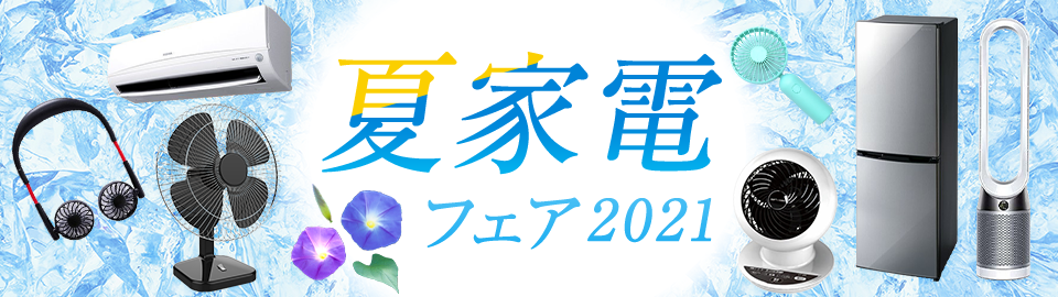 夏家電フェア2021
