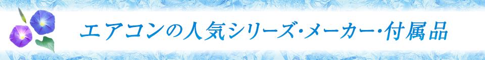 エアコンの人気シリーズ・メーカー・付属品