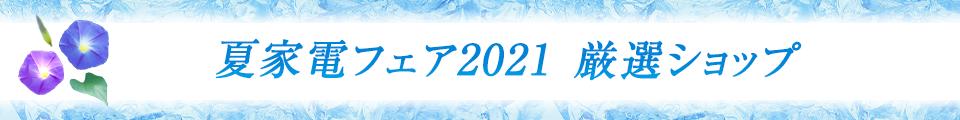 夏家電フェア2021厳選ショップ